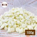 White chocotip1