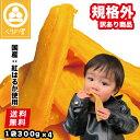 鹿児島県産紅はるかの干し芋【少し訳あり規格外】1.2kg(300g×4袋)クリックポスト2箱 お取り寄せグルメ ほし芋 干し…