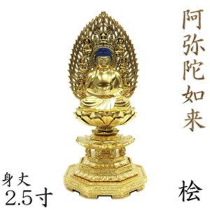 仏像 阿弥陀如来 座像 2.5寸 飛天光背 八角台 桧木金箔仕上げ 天台宗 浄土宗 時宗 阿弥陀如来像