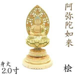 仏像 阿弥陀如来 座像 2.0寸 草光背 円台 桧木彩色 天台宗 浄土宗 時宗 阿弥陀如来像