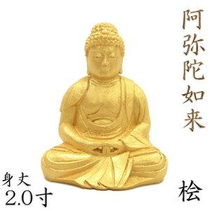 仏像 阿弥陀如来 座像 2.0寸 桧木金泥 本体のみ 天台宗 浄土宗 時宗 阿弥陀如来像