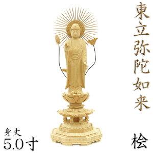 仏像 東立弥陀如来 5.0寸 八角台 円光背 桧木 浄土真宗 大谷派 阿弥陀如来像