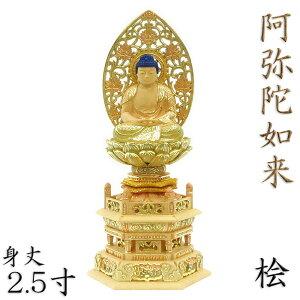 仏像 阿弥陀如来 座像 2.5寸 草光背 六角台 桧木淡彩色切金 天台宗 浄土宗 時宗 阿弥陀如来像