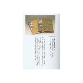 木版仏画/觀音五十三面図(木版画)