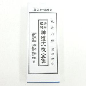 神道大祓全集 平仮名付き (折本/清祓祝詞、聖不動経、般若心経、竜神入) 7.3×18cm