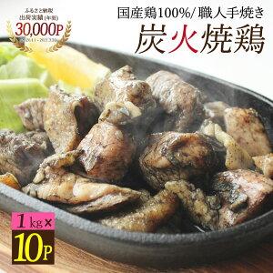 【大容量】国産鶏100%炭火焼鶏[1kg×10パック] 国産 鶏肉 炭火焼 おつまみ まとめ買い 送料無料 真空パック お取り寄せ 業務用 とんそくジェンヌ
