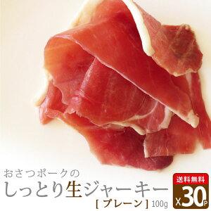【送料無料】【まとめ買い】しっとり生ジャーキー[プレーン][100g×30パック]国産 豚肉 干し肉 ジャーキー おつまみ 送料無料