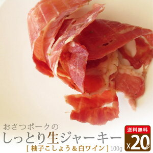 【送料無料】【まとめ買い】しっとり生ジャーキー[柚子こしょう&白ワイン][100g×20パック]国産 豚肉 干し肉 ジャーキー おつまみ 送料無料