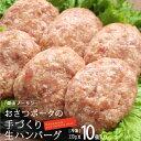 【送料無料】【まとめ買い】おさつポークの手作り生ハンバーグ[10個入り]国産 豚肉 ミンチ ハンバーグ 送料無料