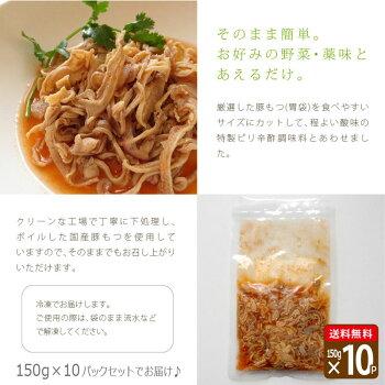 【栗山ノーサン】酢もつ[150g×10p]