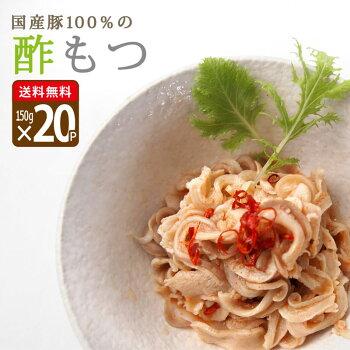 【栗山ノーサン】酢もつ[150g×20p]