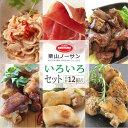 【送料無料】[合計12個入り]いろいろセット6種×2国産 豚肉 おつまみ 詰合せ 送料無料