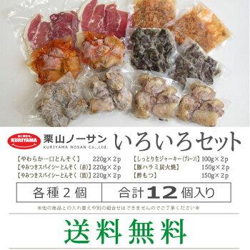【栗山ノーサン】いろいろセット6種×2[合計12個入り]