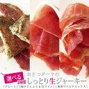 【送料無料】【選べる】しっとり生ジャーキー[セット][合計3パック]国産 豚肉 干し肉 ジャーキー おつまみ 送料無料