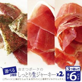 【送料無料】【選べる】しっとり生ジャーキー×2倍[セット][合計6パック]国産 豚肉 干し肉 ジャーキー おつまみ 送料無料