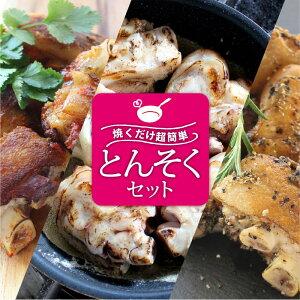 【送料無料】焼くだけ超簡単!とんそくセット[合計7パック]国産 豚足 焼き豚足 とんそく コラーゲン コラーゲン鍋 おつまみ 送料無料 簡単調理