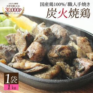 【大容量】国産鶏100%炭火焼鶏[1kg] 国産 鶏肉 炭火焼 おつまみ 真空パック お取り寄せ