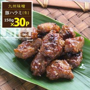 ジューシー豚ハラミ(生)150g九州味噌味30個セット[計4.5kg]国産 豚肉 ハラミ 味付き 味噌 おつまみ