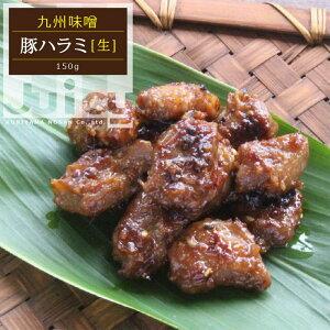 ジューシー豚ハラミ(生)150g九州味噌味[150g入り]国産 豚肉 ハラミ 味付き おつまみ