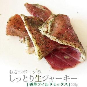 しっとり生ジャーキー[香草ワイルドミックス][100g]国産 豚肉 干し肉 ジャーキー おつまみ