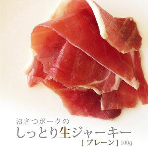 しっとり生ジャーキー[プレーン][100g]国産 豚肉 干し肉 ジャーキー おつまみ  とんそくジェンヌ