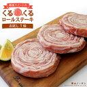 [南国スイート]くるくるロールステーキお試し1個[100g]栗山ノーサン 国産 甘熟豚 南国スイート 豚肉 ポーク ロールステーキ