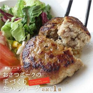 おさつポークの手作り生ハンバーグ[お試し1個]国産 豚肉 豚 ミンチ ハンバーグ ごはん の おかず