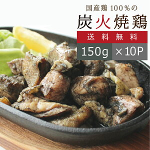【送料無料】【まとめ買い】【小分け】国産鶏100%炭火焼鶏[150g×10パック]国産 鶏肉 炭火焼 おつまみ 送料無料 とんそくジェンヌ