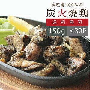 【送料無料】【まとめ買い】【小分け】国産鶏100%炭火焼鶏[150g×30パック]国産 鶏肉 炭火焼 おつまみ 送料無料