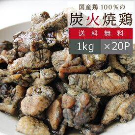 【送料無料】【まとめ買い】【大容量】国産鶏100%炭火焼鶏[1kg×20パック]国産 鶏肉 炭火焼 おつまみ 送料無料