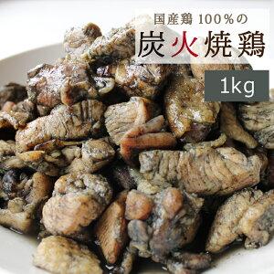 【大容量】国産鶏100%炭火焼鶏[1kg]国産 鶏肉 炭火焼 おつまみ