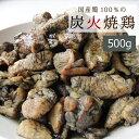 国産鶏100%炭火焼鶏[500g]国産 鶏肉 炭火焼 おつまみ