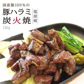 国産豚100%の豚ハラミ炭火焼[150g]国産 豚肉 ハラミ 炭火焼 おつまみ