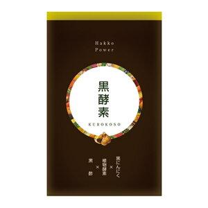 黒酵素(黒にんにく含有食品)