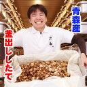 【送料無料】黒にんにく決定版!黒にんにく屋 大粒バラ 200g