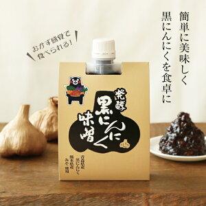 【送料無料】発酵黒にんにく味噌 170g