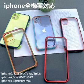 【今だけポイント10倍】全機種対応 iPhoneSE 第2世代 iPhone11ケース iPhone11ProMax iphone11pro スマホケース iPhoneXS iPhoneXR iphoneXSMax iphone7カバー iphone7plus8plusケース アイフォン7 スマホカバー アイフォン8 スマホ アイフォン11ケース