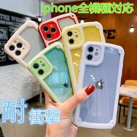大人気iphone12 ケース iphone11ケース全機種対応 iPhoneSE 第2世代 iphoneケース 可愛い iPhone11ProMax ケース iphone11pro ケース アイフォン11ケース iPhoneXS/XSMax iPhoneXR iphone7カバー 耐衝撃iphone12mini/12/12pro/12promax ケース