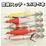 脇漁具(糀谷漁社)豊後スッテ2.5号-5本針マイカスルメイカヤリイカ