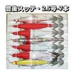 脇漁具(糀谷漁社)豊後スッテ2.5号-7本針マイカスルメイカヤリイカ