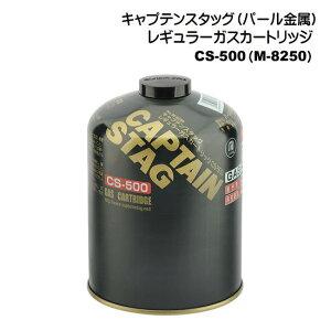 キャプテンスタッグ(パール金属)レギュラーガスカートリッジCS-500(M-8250)