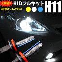 【送料無料】H11 HIDキット 35W 超薄型バラスト H11(H8/H16兼用) 3000K/6000K/15000K 選択制 HIDフルキット