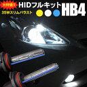 【送料無料】 HB4 9006 HIDキット 35W 超薄型バラスト HB4 9006 3000K/6000K/15000K 選択制 HIDフルキット 35W ...