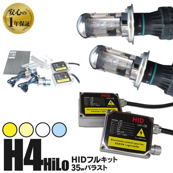 AZオフロード 後期 JM23W H16.10〜 HIDキット H4 スライド Hi/Lo 切替 35W 厚型バラスト【3000K/4300K/6000K/8000K】 1年保証 取扱説明書付き