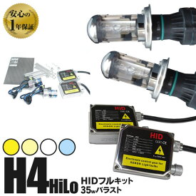 ステップワゴン RF3/4 H13.4〜H15.5 HIDキット H4 スライド Hi/Lo 切替 35W 厚型バラスト【3000K/4300K/6000K/8000K】 1年保証 取扱説明書付き