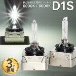 D1S純正HID交換バルブ超高品質2本セット6000K8000K選択制/D1D1SHIDhidHIDバルブHIDバーナーD1D1S