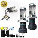 HIDバルブ H4 Hi/Lo スライド HIDバルブ 交流式 35W/55W 兼用 2本セット【3000K/4300K/6000K/8000K】H4 Hi/L...