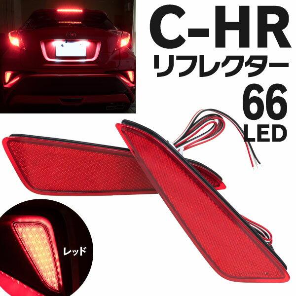*在庫処分* C-HR リフレクター LED ZYX10/NGX50 スモール/ブレーキ連動 66発 高輝度 SMD レッド 赤 左右セット (送料無料)