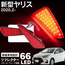 新型ヤリス リフレクター LED MXPH10/MXPH15/MXPA10/MXPA15/KSP210 R2.2- 2020.2- スモール/ブレーキ連動 66発 高輝度 SMD レッド 赤 左右セット (送料無料)
