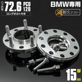BMW スペーサー 15mm 鍛造 ボルト セット PCD120 P1.5 2枚 セット /ワイドトレッドスペーサー ホイールスペーサー (送料無料)
